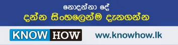 Know how to do things in Sinhala