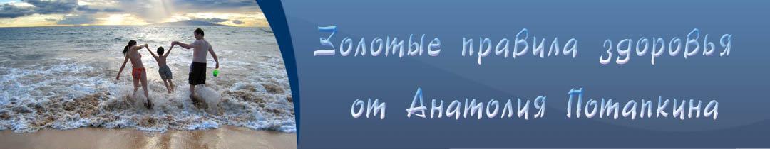 Золотые правила здоровья от Анатолия Потапкина