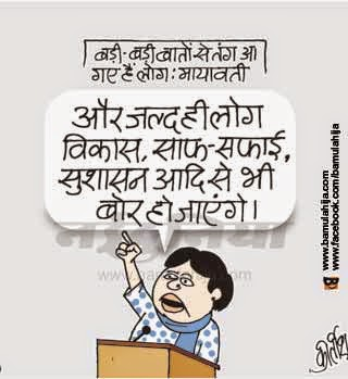 mayawati Cartoon, narendra modi cartoon, bjp cartoon, cartoons on politics, indian political cartoon, swachchh bharat abhiyan, safai abhiyan
