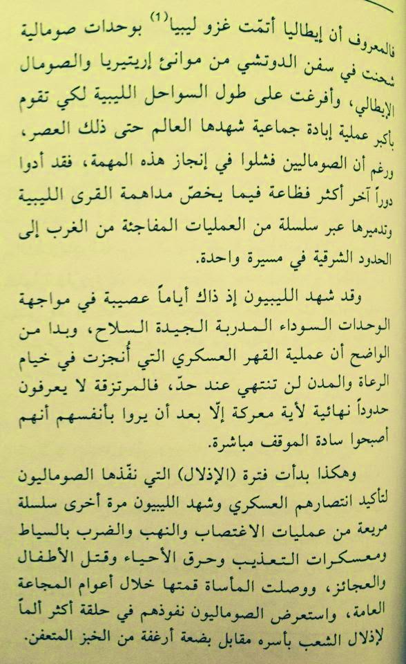 لكن الجهل يبقي دائما مهزلة .. قصة واقعية بقلم النيهوم  3