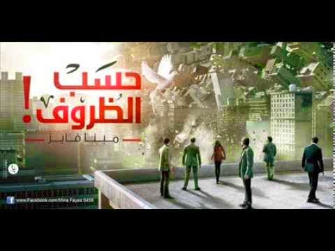 hassab al dorouf Season 1 Episode 4