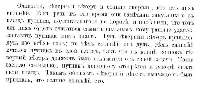 Dmitrii Russian Variant Transcription