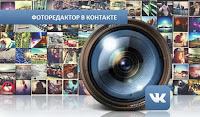 Фоторедактор в контакте онлайн