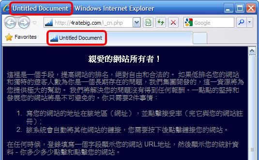"IE8 上瀏覽 http://4ratebig.com/i_cm.php ,頁籤與視窗標題上皆顯示著 ""Untitled Document"" (頁籤標題與視窗標題有加紅框標示);網頁內容與上圖相同。"