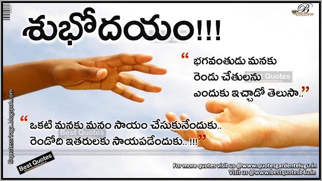 Telugu Top Good morning Quotes Wallpapers