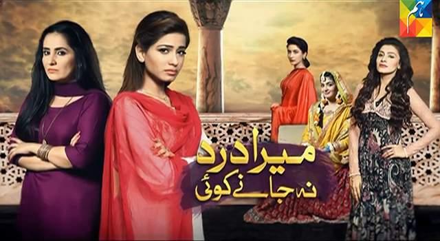 Mera Dard Na Jany Koi - Episode 20 - Hum TV Drama - 17th November ...