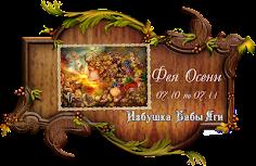 Фея Осени - ОЭ осенние листья