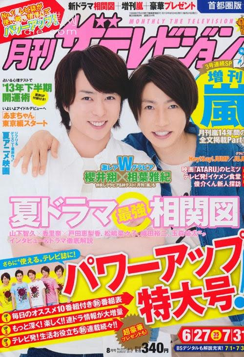 Monthly: The Television (月刊ザ・テレビジョン) August 2013 Sakurai Sho and Masaki Aiba  櫻井翔&相葉雅紀