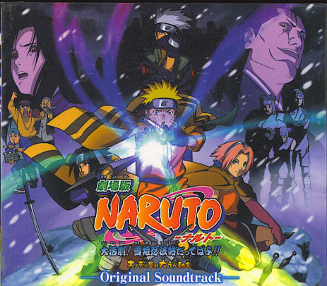 mada mada dane ������ naruto the movie 13 english subtitle