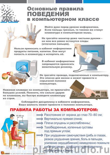картинка информационные технологии