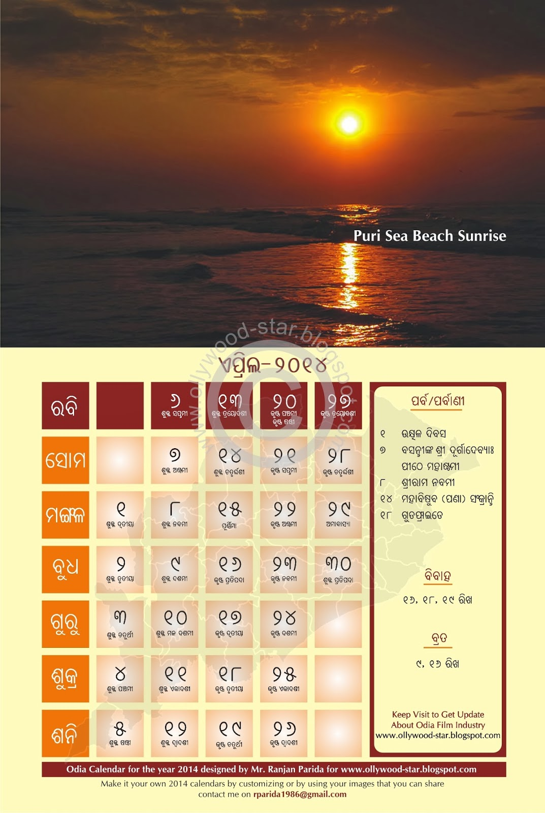 Calendar Q : High quality colorful oriya odia calendar