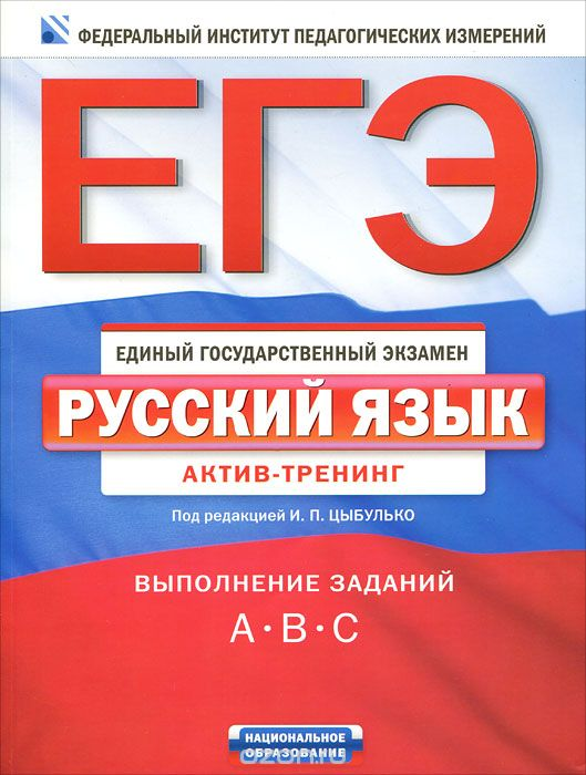 картинки для егэ по русскому языку