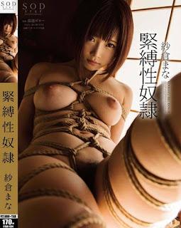 STAR-634 Mana Sakura Bondage Sex Slaves