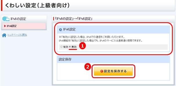 BBユニットの「IPv6」を無効にする方法