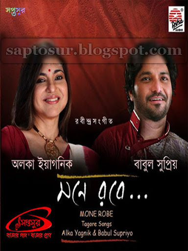 List of Bengali songs recorded by Shreya Ghoshal