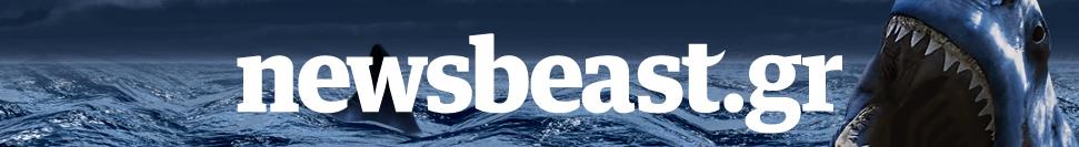 http://www.newsbeast.gr/