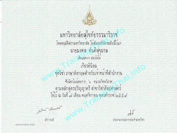Certificate of English for Officer