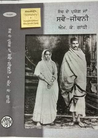 Gandhi Autobiography in Punjabi and Kashmiri