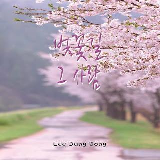 Lee Jung Bong (이정봉) - 벚꽃길 그 사람