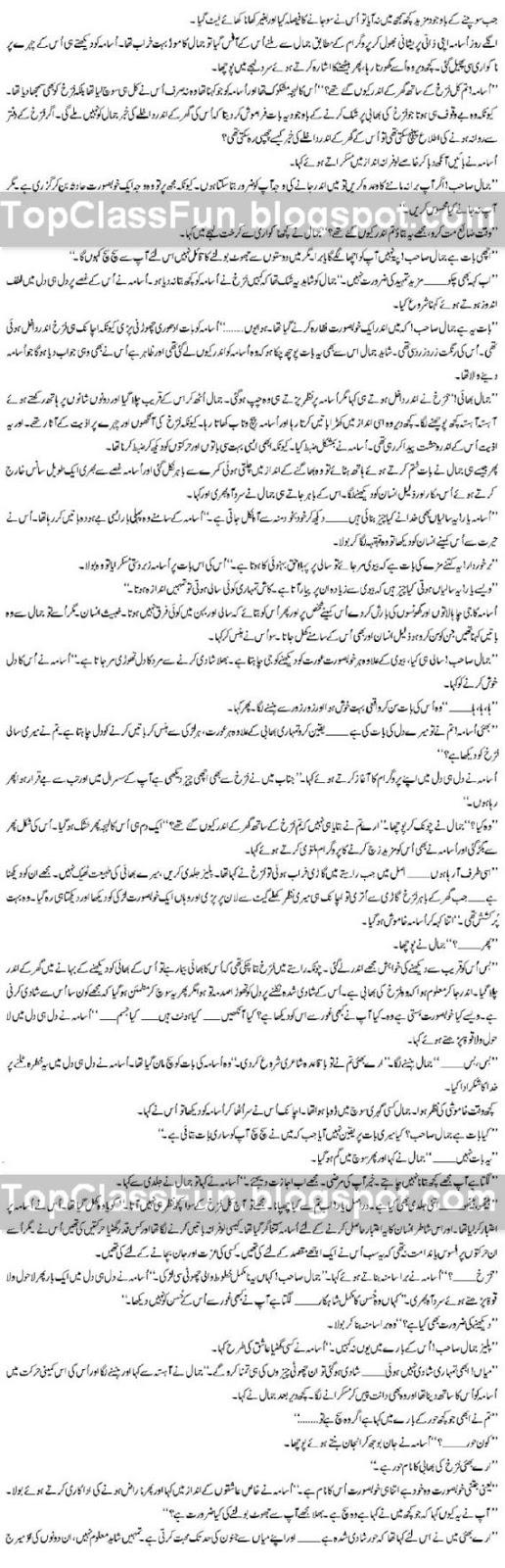 Romantic Urdu Novel - MOHABBAT – By Shahina Chanda Mehtab Page 16