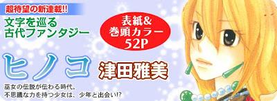 masami tsuda manga nuevo manga hinoko 2012