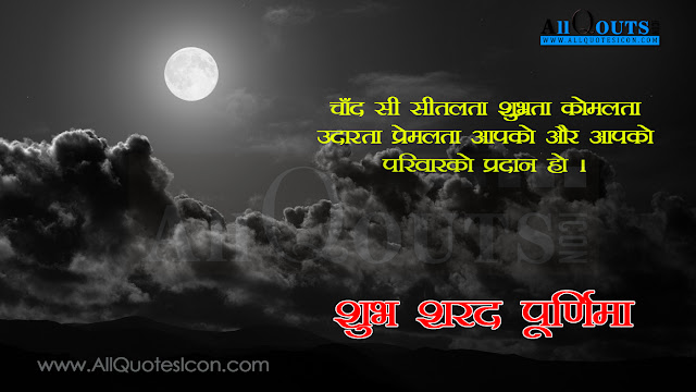 Here is a Subh Sharad Purnima Jayanthi Images,Subh Sharad Purnima Jayanthi Quotes,Subh Sharad Purnima Quotes in English, Subh Sharad Purnima Images, Buddha Greetings in English, Subh Sharad Purnima Wallpapers, Inspiration Quotes of Subh Sharad Purnima in English, Motivation Quotes of Subh Sharad Purnima in English, Life Quotes of Subh Sharad Purnima in English, Beatiful Quotes of Subh Sharad Purnima in English,Best Sayings of Subh Sharad Purnima in English, Top Thoughts of Subh Sharad Purnima in English, English Quotes of Subh Sharad Purnima Quotes.