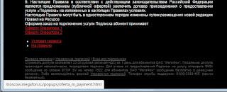 Условия подписки на сайте sexyvidos.ru и ссылка указывающая на оферту мобильных платежей