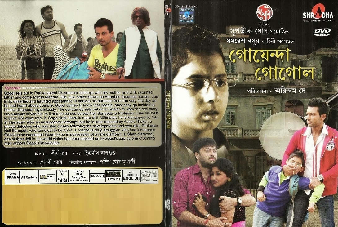 New Bangla Moviee 2016 click hear.............. Goyenda+Gogol+(or+Goenda+Gogol,+English+Detective+Gogol)