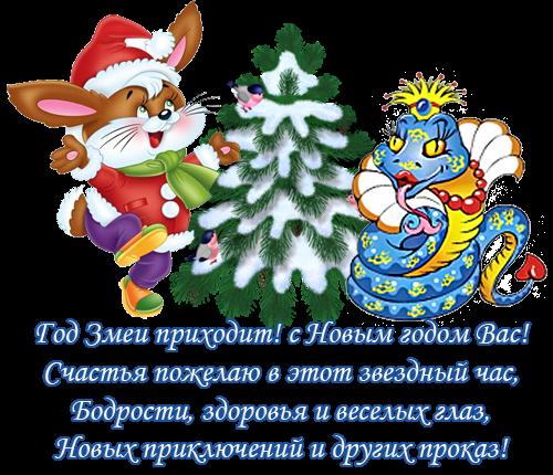 Пожелания одной строчкой на новый год