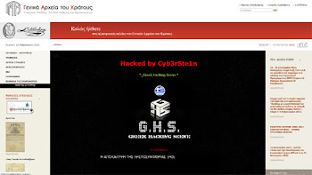 " GREEK HACKING SCENE      ! ""   """