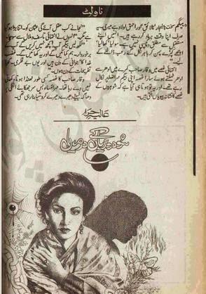 Free download Sod o ziyan ke darmyan novel by Aliya Hira pdf, Online reading.