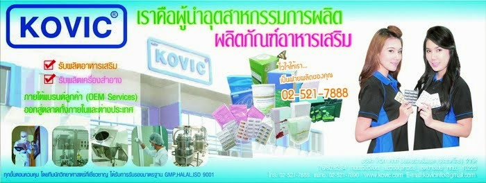 KOVIC  รับผลิตสินค้า