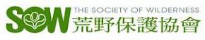 社團法人中華民國荒野保護協會