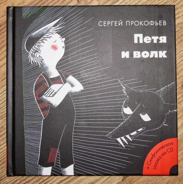 Сергей Прокофьев: Петя и волк