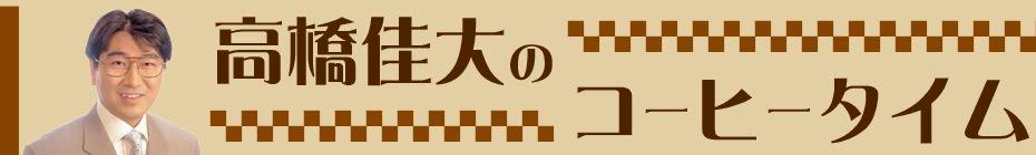 高橋佳大のコーヒータイム