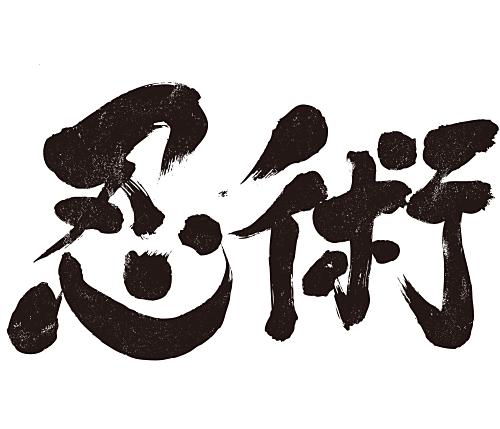 Ninjutsu brushed kanji