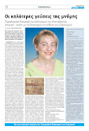 Ομογενειακή εφημερίδα ΕΛΛΗΝΙΚΗ ΓΝΩΜΗ