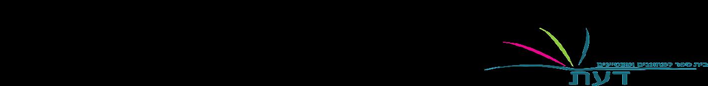 בית הספר דעת / המרכז האזורי למחוננים ומצטיינים של מטה בנימין