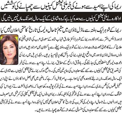 Reema Khan pregnant