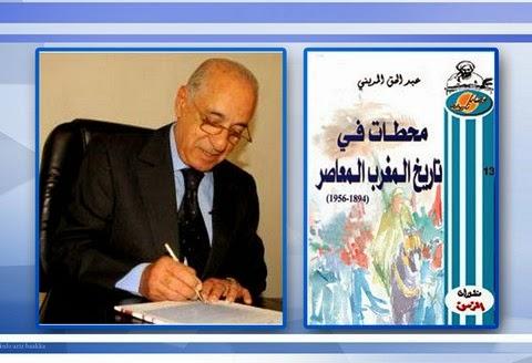 """ملتقى فكري حول كتاب """"محطات في تاريخ المغرب المعاصر"""" بأكاديمية مكناس تافيلالت"""
