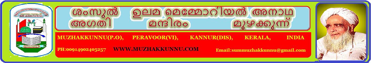 www.muzhakkunnu.com