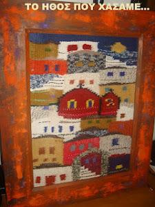 Κτίζοντας ένα χωριό...