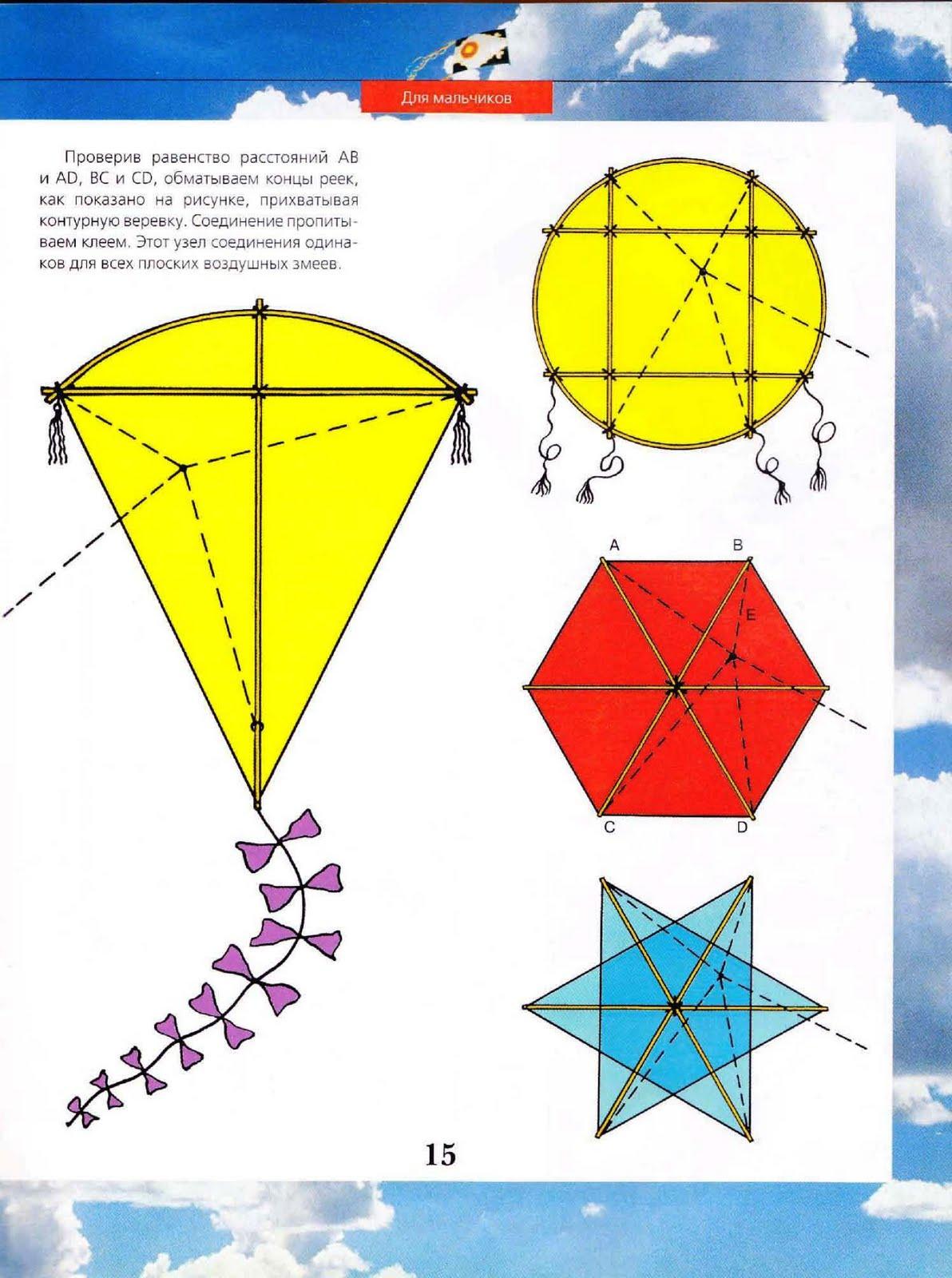 Как сделать воздушного змея? Инструкции, Схема, Фото 83