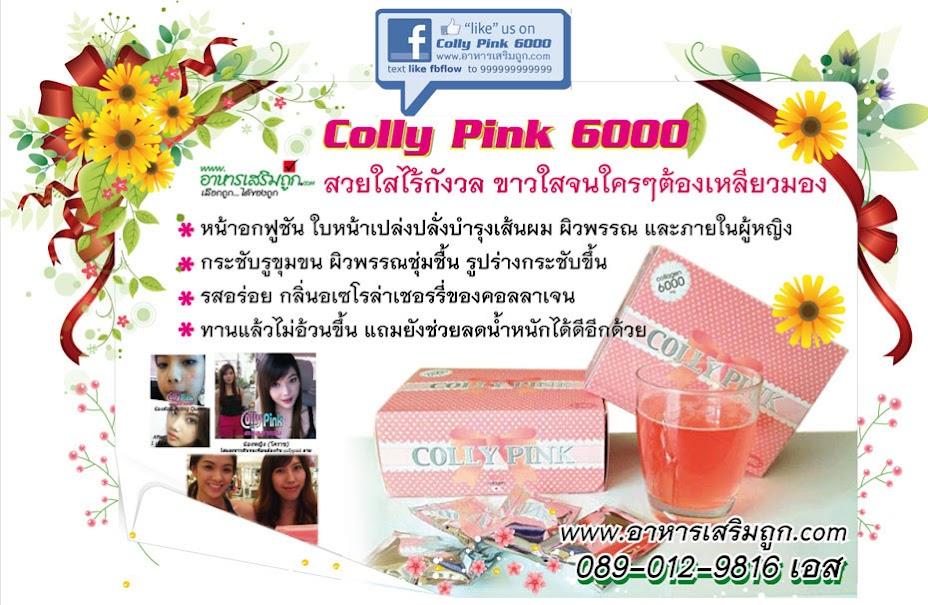 Colly collagen 6000  คอลลี่ พิงค์ คอลลาเจน ของแท้ 1,730บ. ถูกสุด EMSฟรี