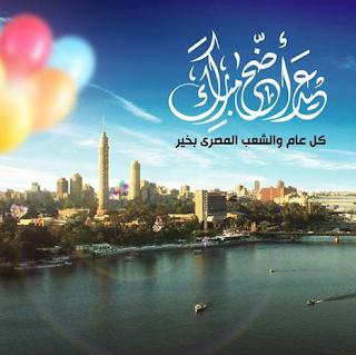 الرئيس السيسي يهنئ الشعب المصري بعيد الاضحى