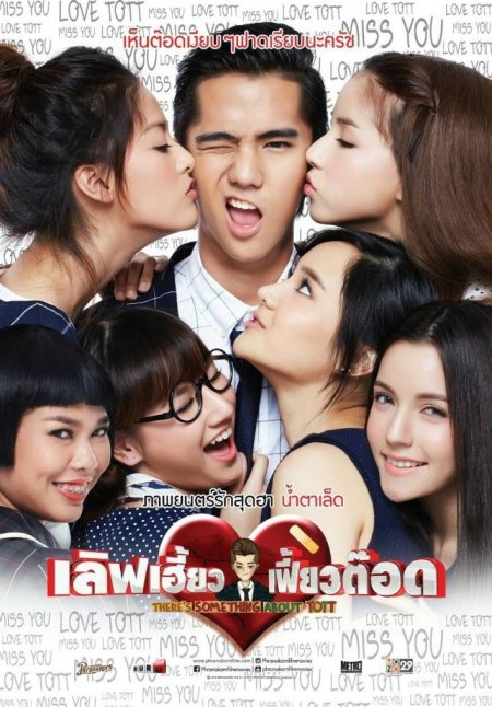 last summer movie thailand