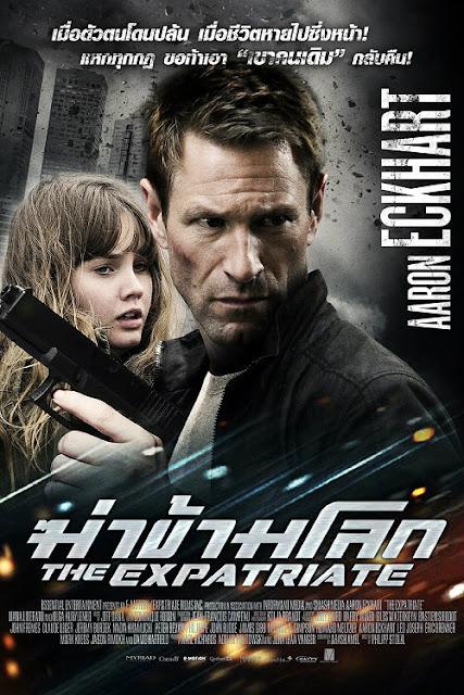 The Expatriate (2013) ฆ่าข้ามโลก [บรรยายไทย]