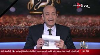 برنامج كل يوم 28-5-2017 مع عمرو اديب
