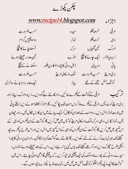 Chicken pakora recipe in urdu by aysha and hammad chicken pakora recipe altavistaventures Image collections
