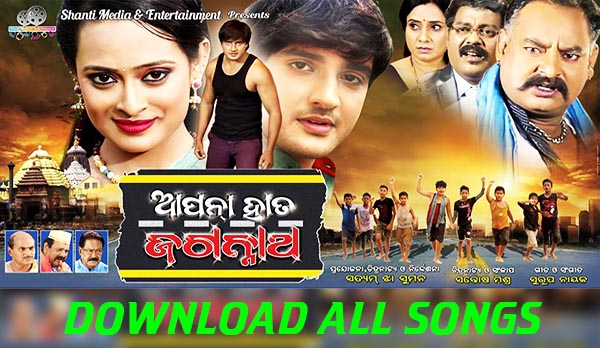 Ollywood: Download *Apna Haath Jagannath* 2015 All Original Song Tracks Apna Haath Jagannath Full Songs mp3 Songs free Download  Apna Haath Jagannath Full Songs HQ Songs Free Download Apna Haath Jagannath Full Songs odia film songs free Original CDRip Mp3 HQ Songs download Apna Haath Jagannath Full Songs Dj remix songs free download www. Apna Haath Jagannath Full Songs .com